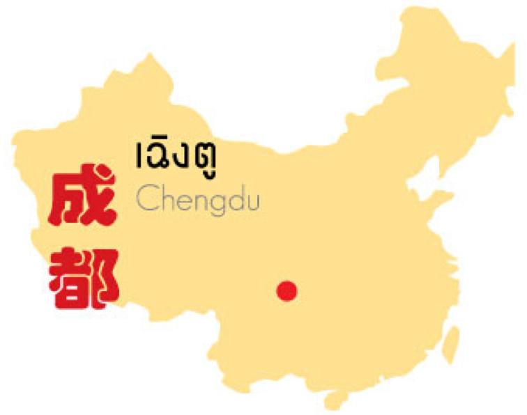 เรียนภาษาที่จีน 1 ปี 2020