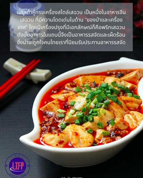 เรียนต่อจีน:อาหารจีน 麻婆豆腐