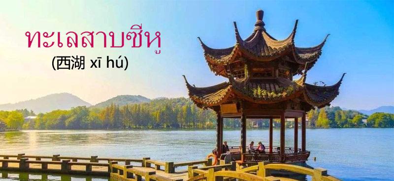 เรียนต่อจีน:สถานที่ท่องเที่ยวในประเทศจีน
