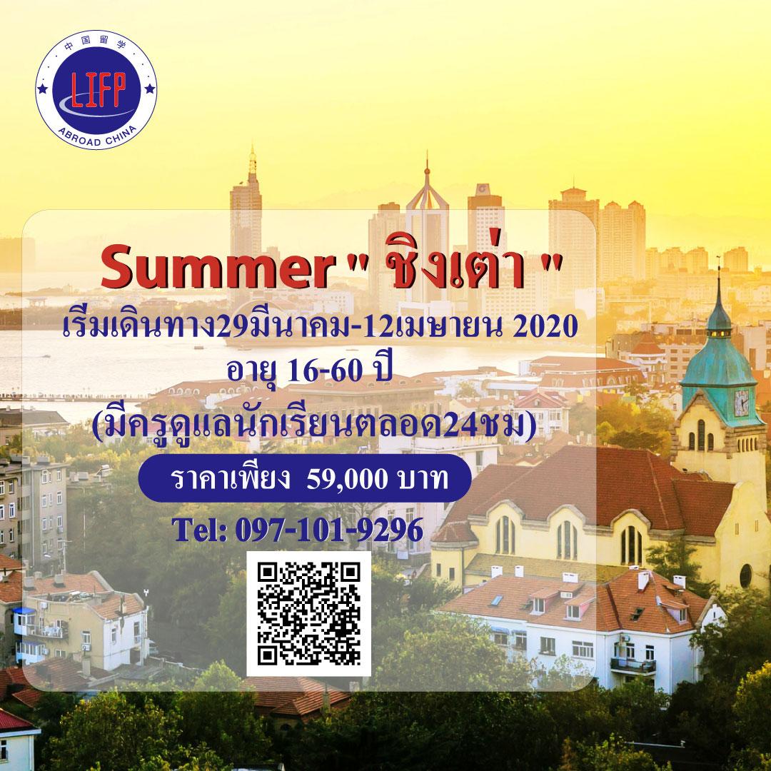 เรียนซัมเมอร์ต่างประเทศ 2020:Qingdao