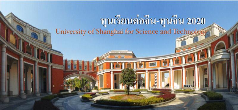 ทุนเรียนต่อจีน-ทุนจีน 2020-University of Shanghai ทุน เรียนต่อจีน