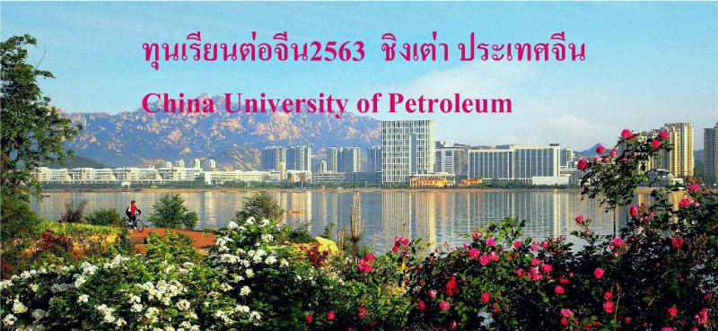 ทุนเรียนต่อจีน2563