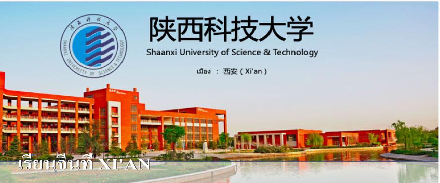 ทุนเรียนต่อจีน-เรียนภาษาที่ XI'AN 2020-เรียนต่อจีน