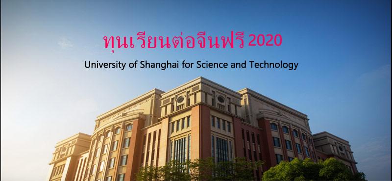 ทุนเรียนต่อจีน-ทุนเรียนต่อจีนฟรี 2020 LIFP